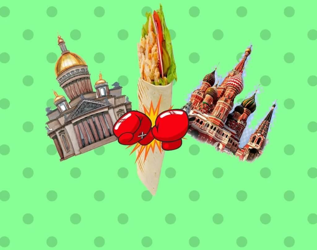 Москва и Питер